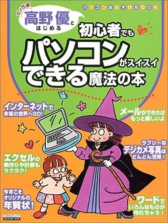 高野優とはじめる初心者でもパソコンがスイスイできる魔法の本 (エスカルゴムック―パソコンおたすけBOOK (189))