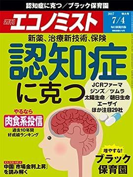 週刊エコノミスト 2017年07月04日号の書影