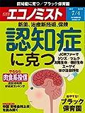 週刊エコノミスト 2017年07月04日号 [雑誌]