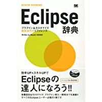 Eclipse 辞典 (DESKTOP REFERENCE)