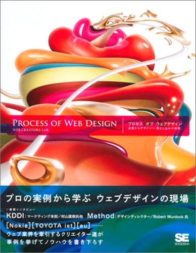 プロセス オブ ウェブデザイン 企画からデザインへ 落とし込みの技術