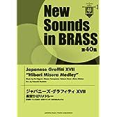 New Sounds in Brass NSB 第40集 ジャパニーズ・グラフィティXVII 美空ひばりメドレー 愛燦燦~リンゴ追分~お祭りマンボ~川の流れのように