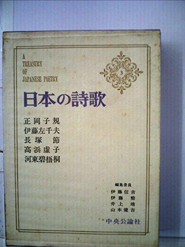 日本の詩歌〈第3〉正岡子規,伊藤左千夫,長塚節,高浜虚子,河東碧梧桐 (1969年)