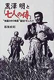 """黒沢明と『七人の侍』―""""映画の中の映画""""誕生ドキュメント"""