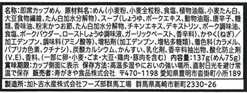 寿がきや 麺処井の庄監修 辛辛魚らーめん 137g×12個