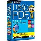 いきなりPDF Ver.5 BASIC (最新)|Win対応