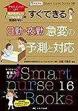 ナビトレ アセスメント力UP!すぐできる 日勤・夜勤の急変の予測と対応: 「何かおかしい」「いつもと違う」を見逃さない (Smart nurse Books 16)