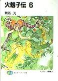 火魅子伝〈6〉 (富士見ファンタジア文庫)