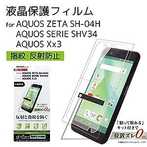 レイ・アウト AQUOS AQUOS ZETA SH-04H/AQUOS SERIE SHV34/AQUOS Xx3 フィルム 指紋 反射防止 RT-AQH4F/B1