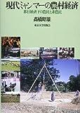 現代ミャンマーの農村経済―移行経済下の農民と非農民