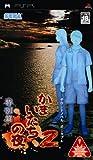 かまいたちの夜2 特別篇 - PSP