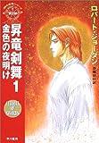 昇竜剣舞〈1〉金色の夜明け―「時の車輪」シリーズ第7部 (ハヤカワ文庫FT)