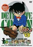 名探偵コナンDVD PART13 vol.10
