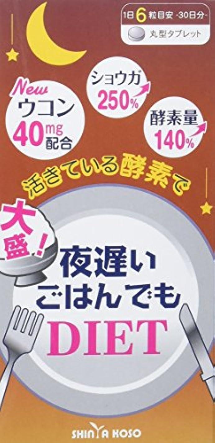 雑草リーガン補助金新谷酵素 夜遅いごはんでも 大盛(6粒×30包)2箱セット