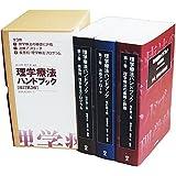 理学療法ハンドブック全3巻セット