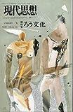 現代思想1996年4月臨時増刊号 総特集=ろう文化 画像