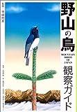 野山の鳥観察ガイド (自然出会い図鑑)