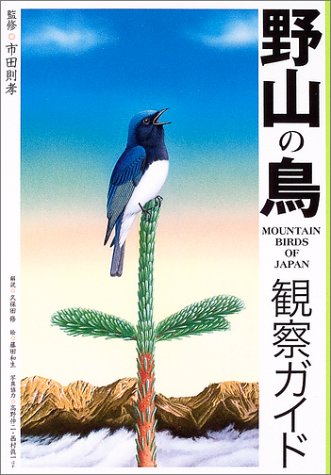 野山の鳥観察ガイド (自然出会い図鑑)の詳細を見る