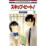 スキップ・ビート! 第12巻 (花とゆめCOMICS)