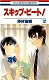 スキップ・ビート! (12) (花とゆめCOMICS (2896))