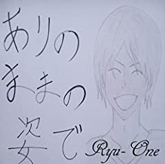 Ryu-One「炎」の歌詞を収録したCDジャケット画像