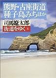 街道をゆく (8) (朝日文芸文庫)