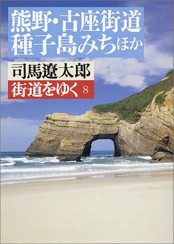 街道をゆく (8) (朝日文芸文庫)の詳細を見る