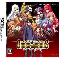 電撃学園RPG Cross of Venus(通常版)(特典無し)