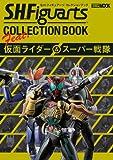 S.H.フィギュアーツ コレクションブックfeat.仮面ライダー&スーパー戦隊 (ホビージャパンMOOK 416)