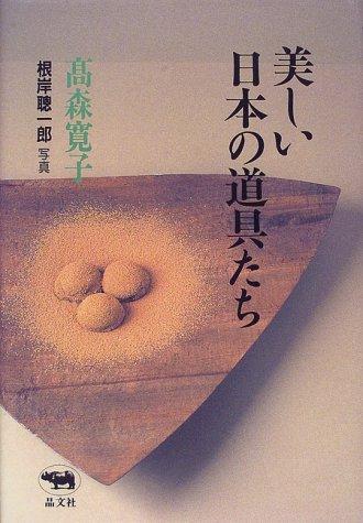美しい日本の道具たちの詳細を見る