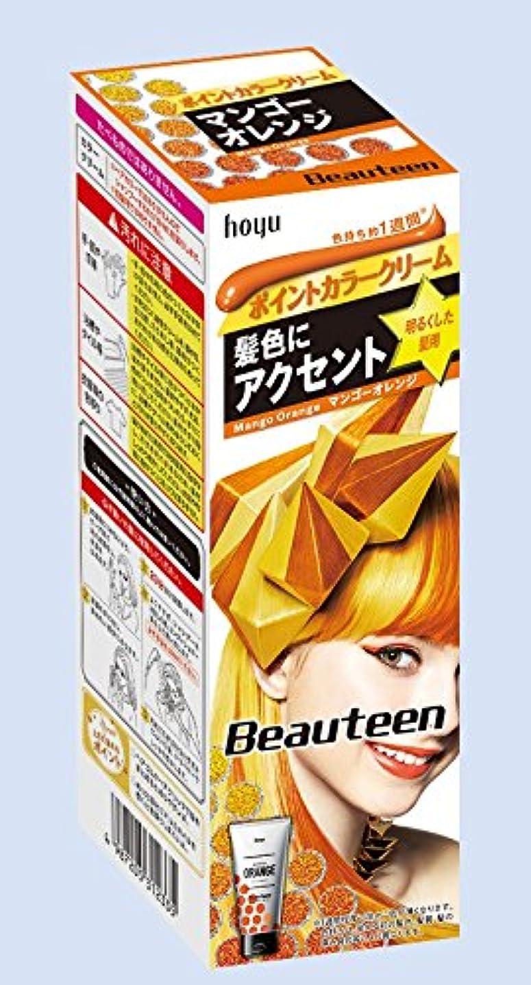 負荷祭りシンカンBeauteen(ビューティーン) ポイントカラークリーム マンゴーオレンジ × 3個セット