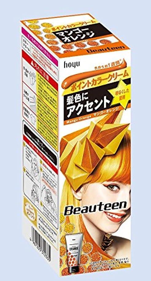 落胆する故障中小説家Beauteen(ビューティーン) ポイントカラークリーム マンゴーオレンジ × 3個セット