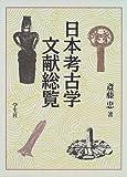 日本考古学文献総覧