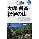 大峰・台高・紀伊の山 (ヤマケイアルペンガイド)