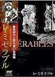 レ・ミゼラブル ニューマスター版 [DVD]