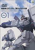 機動戦士ガンダム 第08MS小隊 Vol.01 [DVD] 画像