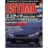 トヨタ エスティマ No.5 (スタイルRVドレスアップガイドシリーズVOL.36) (ハイパーレブ―RVドレスアップガイドシリーズ)