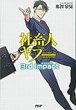 社畜人ヤブー 3rd Impact(サードインパクト)