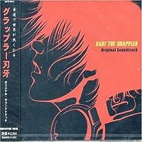 グラップラー刃牙 オリジナル・サウンドトラック