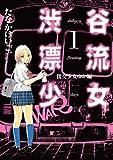 渋谷漂流少女 / たなか けいご. のシリーズ情報を見る