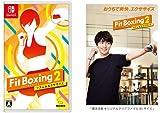 Fit Boxing 2 -リズム&エクササイズ- -Switch (【特典】横浜流星オリジナルクリアファイルB5サイズ 同梱)