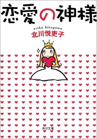恋愛の神様 (角川文庫)の詳細を見る
