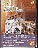 斉藤謠子のパッチワーク日和 [DVD] 画像