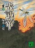 光武帝(下) (講談社文庫)