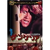 サンゲリア 25th ANNIVERSARY SPECIAL EDITION [DVD]