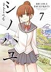 シノハユ(7) (ビッグガンガンコミックススーパー)