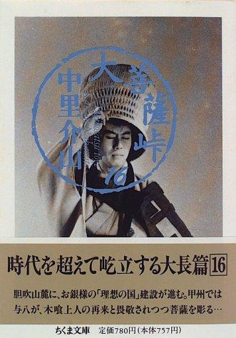 大菩薩峠〈16〉 (ちくま文庫)の詳細を見る