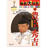 徹底大研究 日本の歴史人物シリーズ〈11〉豊臣秀吉 (徹底大研究日本の歴史人物シリーズ (11))