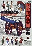 戦略戦術兵器事典 (3) (歴史群像グラフィック戦史シリーズ)