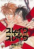 スレイヴ×スレイヴ (JUNEコミックス ピアスシリーズ)